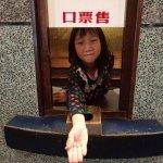 Photo of Xiang Jiao Xin Le Yuan