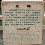 Zhouzhuang Water Town, Double Bridge