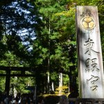 Stone-carved sign of Nikko Tosho-gu