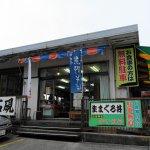 Photo of Oshokujidokoro Kaihami