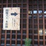 Photo of Rokudochinnoji Temple