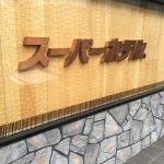 Photo of Super Hotel Kyoto Karasumagojo