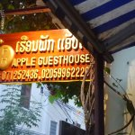 Photo of Apple Guesthouse