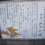 サムハラ神社の霊力