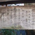 サムハラは漢字でなく神字
