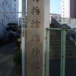 サムハラは漢字でなく神字2