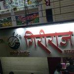 Giriraj Chinese & Family Restaurant Photo