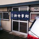Maruyasu Shokudo Photo
