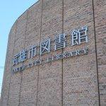 타케오 도서관4
