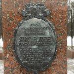 Памятник-Бюст Герою Социалистического Труда авиаконструктору А.С. Яковлеву