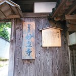 Myoryuji - Ninja Temple Bild