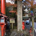 Kifune Shrine Photo