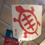 Hamamatsu City Tourist Information Center