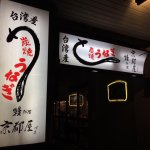Jing du Wu Eel Food Photo