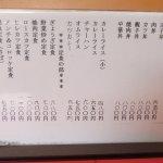 冨士久食堂 メニューご飯類