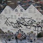 会館前にあった陶器の壺屋のマップ
