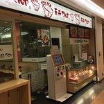 Photo of Tendon Tenya Haneda Airport