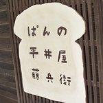 Pan No Hiraiya Tobee