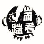 踹踹看小火鍋 - 關山創始店照片