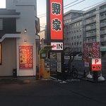京葉道路に面している