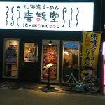 Ichikokudo Yamato Photo