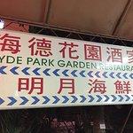 Photo of Hyde Park Garden Restaurant