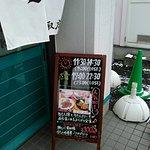 Foto de Gyutan Sumiyaki Rikyu Natori