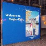 Photo of Mojiko Station