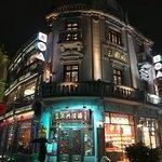 Photo of Hefang Street
