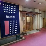 Isawa Tokiwa Hotel Foto