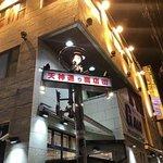 Tenjindori Shotengai – fénykép