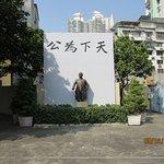 Photo of Sun Yat-sen Memorial House