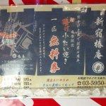新宿椿庵 池袋店