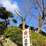 Kobe Kitano Temman Shrine Photo