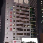 Huaqiang North Road Commercial District resmi