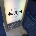 Zdjęcie Ryokan Kamogawa