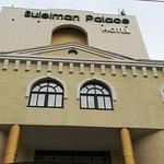 صورة فوتوغرافية لـ Suleiman Palace Hotel