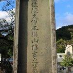 Grave of Takeda Shingen resmi