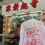 Photo de Ki Tsui Cake Shop