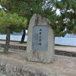 日本三景碑の写真