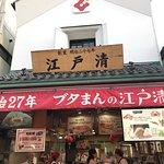 Edosei의 사진