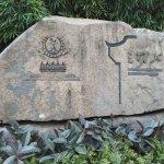 三坊七巷入口處的石碑