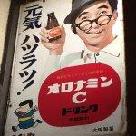 Daikokuyaの写真