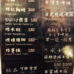 Bar - Snack menu (from 8pm)