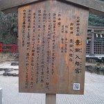 Photo of Hibara Shrine