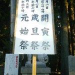 Photo of Kumano Hongu Taisha