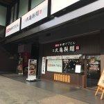 丸亀製麺(誠品龍心店)の写真