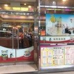 ภาพถ่ายของ New Five Dragon Congee & Noodle Restaurant