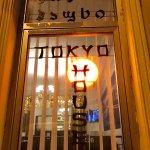 תמונה של Tokyo House