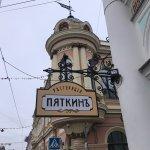 صورة فوتوغرافية لـ Pyatkin